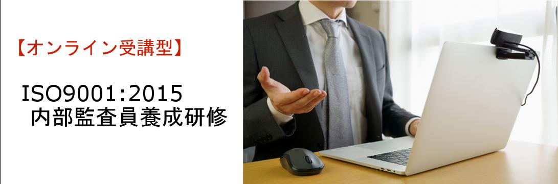 ISO9001内部監査員研修