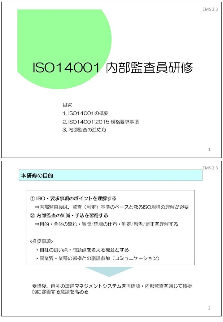 研修テキストISO14001-01