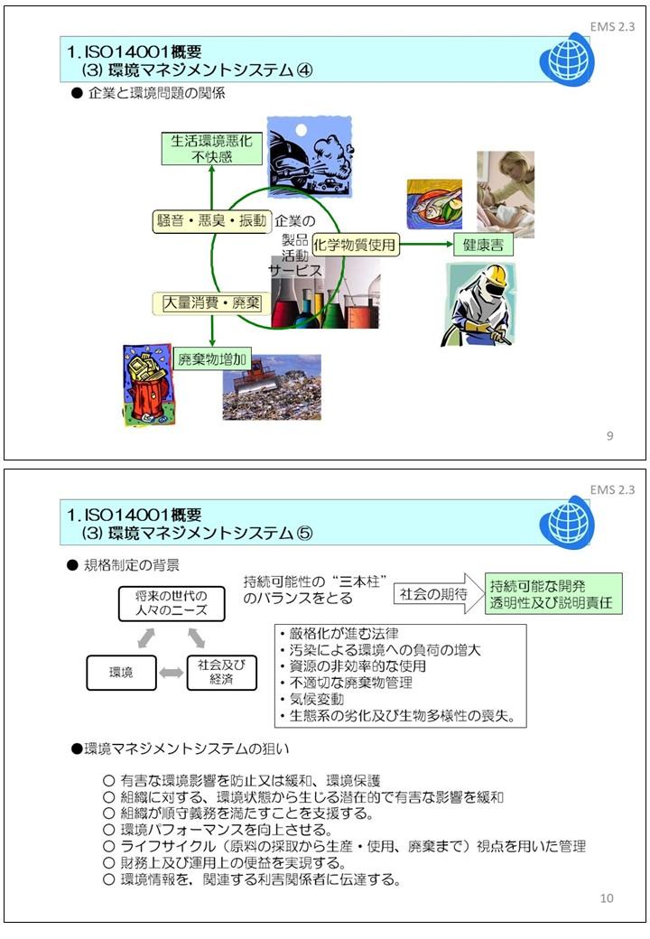 研修テキストISO14001-02