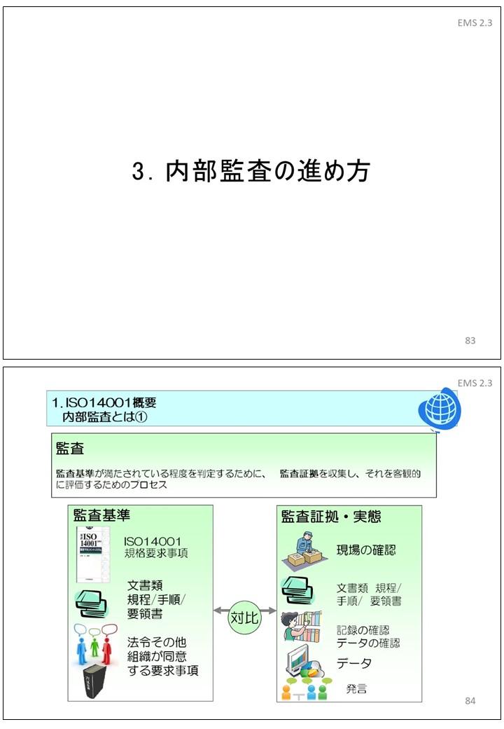 研修テキストISO14001-04