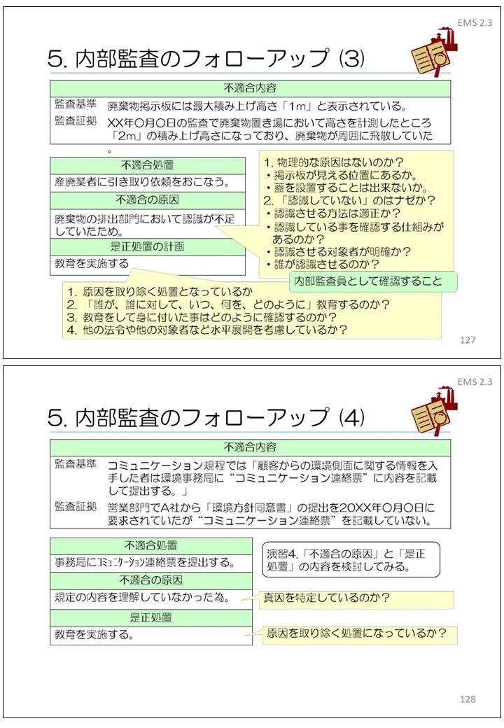 研修テキストISO14001-05